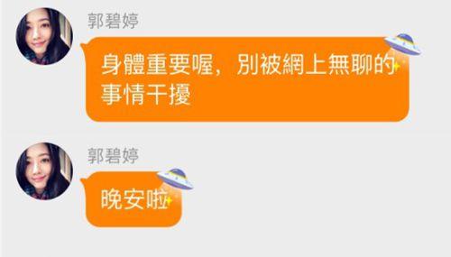 郭碧婷回应未和向佐领证:别被网上无聊的事情干扰