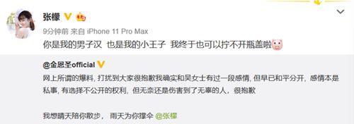 """金恩圣正式公布与张檬恋情:""""我想晴天陪你散步,雨天为你撑伞"""""""