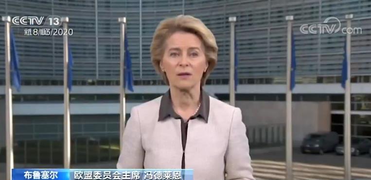 欧盟主席感谢中国