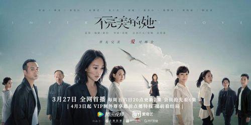"""《不完美的她》定档3.27 周迅、惠英红、赵雅芝塑造多维""""母亲"""""""