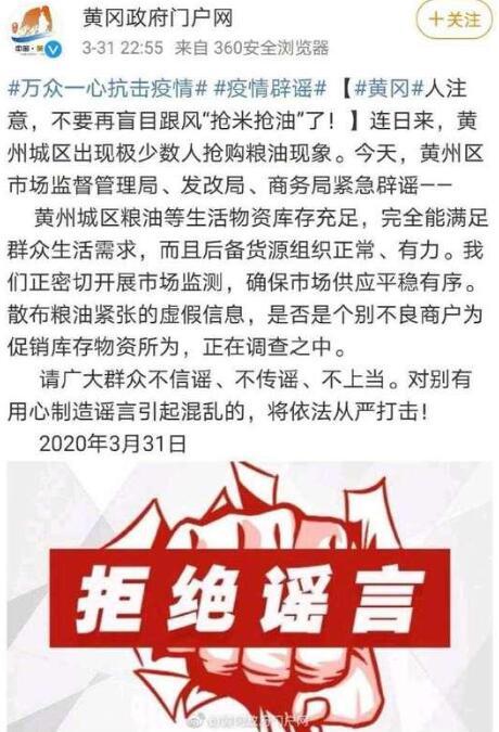 黄冈、宜昌、鄂州等地出现抢购粮油现象 市场能够满足群众正常需求