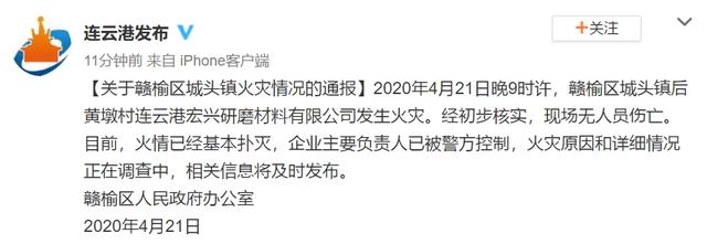 通报:连云港赣榆区火灾相关负责人已被控制  经初步核实现场暂无人员伤亡
