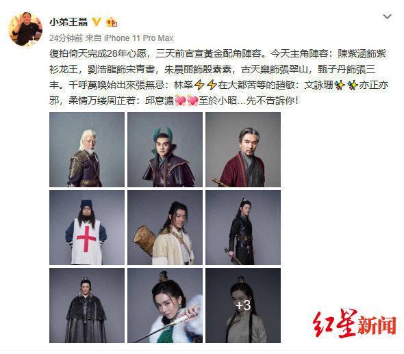 王晶官宣新《倚天屠龙记》电影主角阵容!盘点《倚天屠龙记》共八