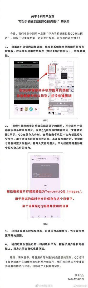 QQ回应偷删照片:删除的是临时缓存图片 相册图片未被删除