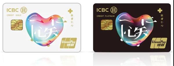 工商银行卡免年费_暖心推荐:多家银行推出医护专属信用卡致敬最美逆行者_中部纵览