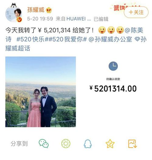 孙耀威给老婆转5201314元却被扒P图!网友:我试了最高只能转账20