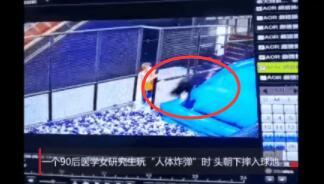 女研究生蹦床摔成完全性截瘫 头朝下摔入球池 视频记录下全过程