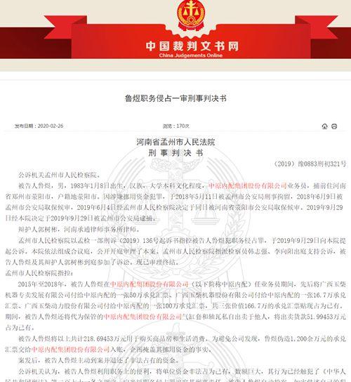 """中原内配业绩滑坡理财""""踩雷"""" 业务员曾挪用百万资金获刑"""