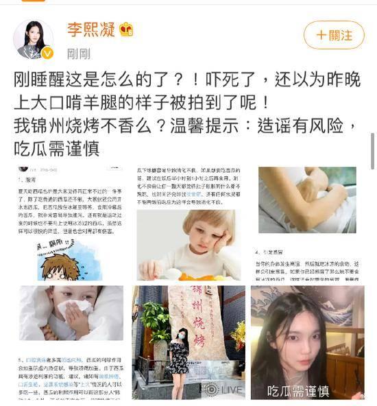 """李熙凝方否认与嘉羿恋情 李熙凝""""不正经""""的辟谣模式获网友点赞"""