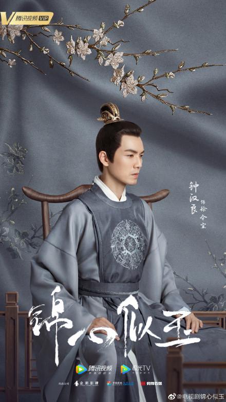 《锦心似玉》官宣 由钟汉良谭松韵领衔主演