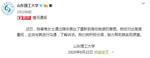 冠县被冒名顶替女子希望重读 山东理工大学:努力帮助其实现愿望