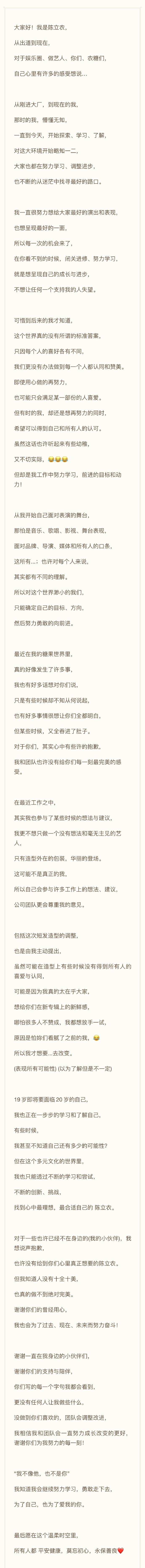 陈立农发长文回应粉丝:这个世界没有所谓的标准答案