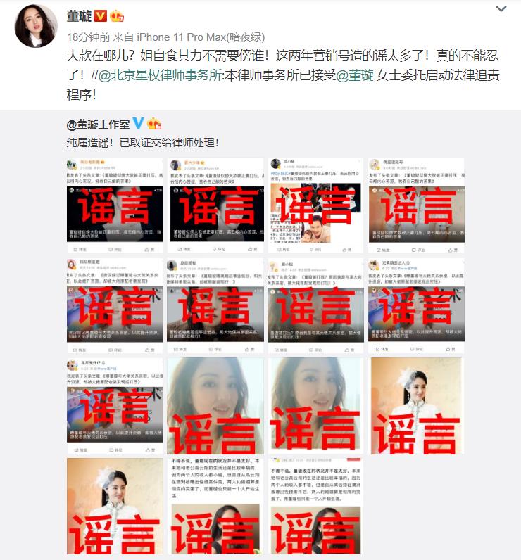 董璇回应谣言:姐自食其力不需要傍谁!