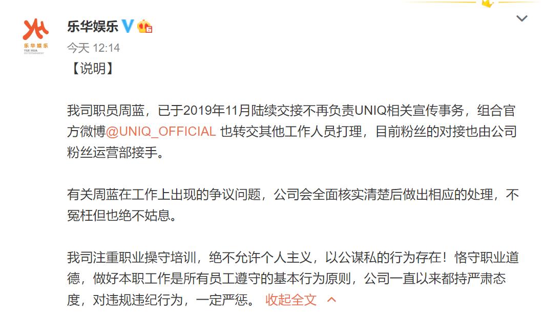 乐华娱乐声明 UNIQ事宜已由其他工作人员打理