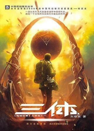 《大圣归来》导演将拍《三体》 田晓鹏还有哪些新作品?