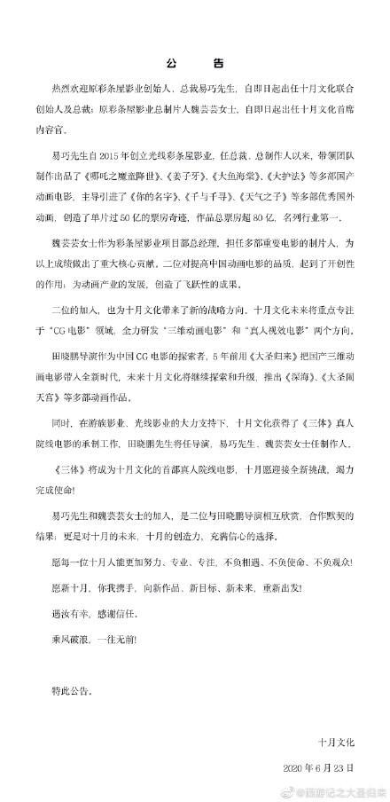 《大圣归来》导演田晓鹏宣布将拍《三体》
