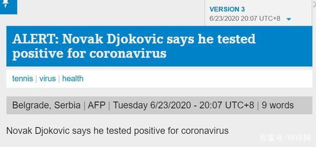 NBA全明星中锋约基奇新冠阳性 网球巨星德约科维奇新冠检测呈阳性