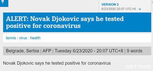德约科维奇夫妇新冠检测呈阳性 庆幸的是两个孩子检测呈阴性