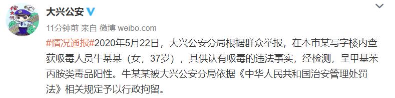 北京警方通报演员牛萌萌吸毒:已被行政拘留