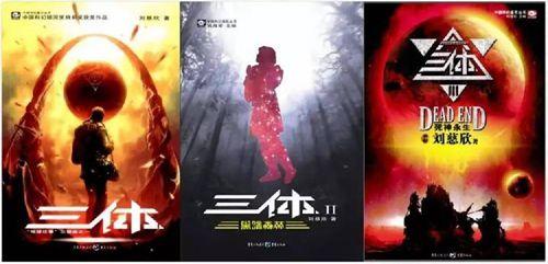 《大圣归来》导演将拍《三体》真人电影 官宣引爆书粉期待