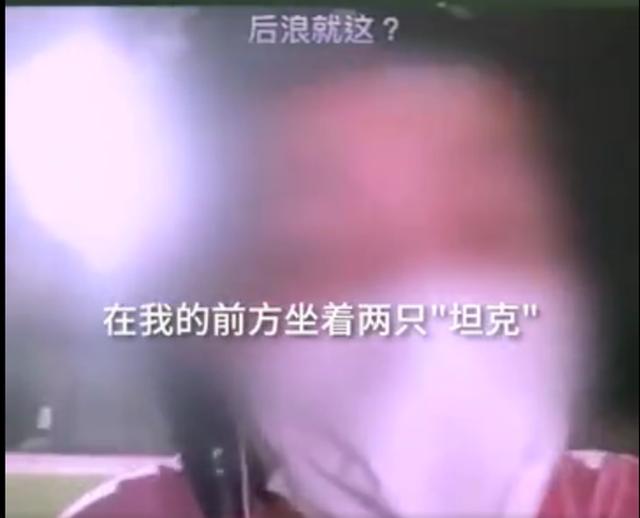 直播侮辱女生被处分,网友:素质真的太差!