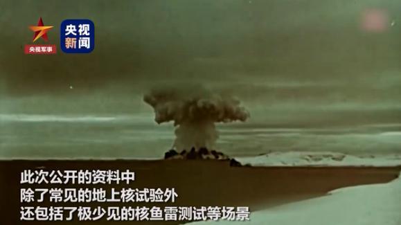 俄罗斯罕见公开大量核试验画面 原子弹爆炸中心附近树木被完全摧毁