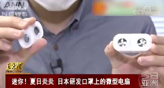 """日本研发口罩上的微型电扇 盘点今年制造的""""神奇""""口罩"""