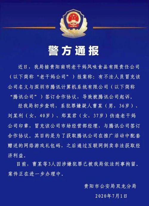 三人伪造老干妈公司印章与腾讯公司签合同 已被刑事拘留