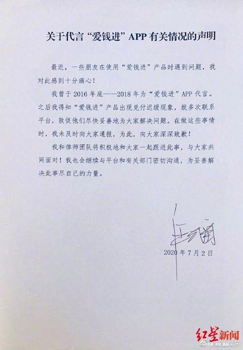汪涵发声明道歉:我和律师团队将与大家一起跟进此事
