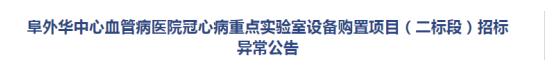 阜外华中心血管病医院 河南省肿瘤医院购置项目招标异常