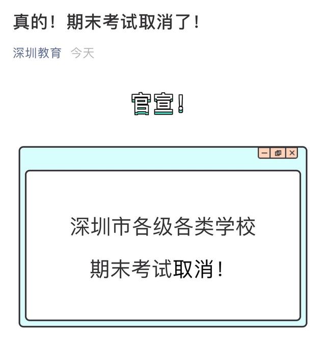深圳市教育局:取消期末考试 考过试的不公布成绩