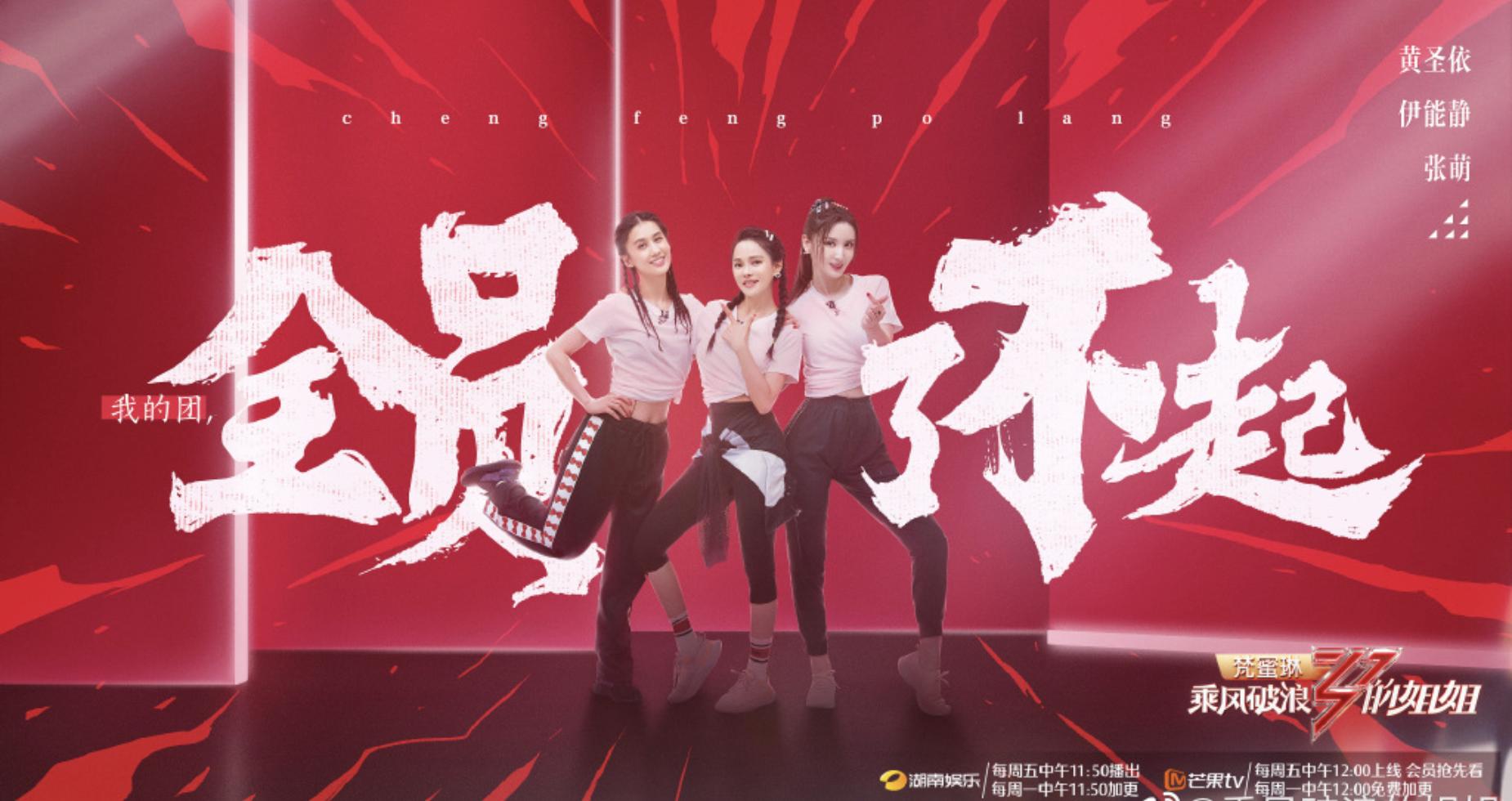 《乘风破浪的姐姐》二公海报曝光 组成8支3人女团