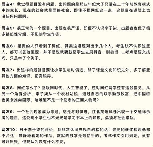 李子柒被写入小学语文考卷,家长吵翻天!出题老师回应