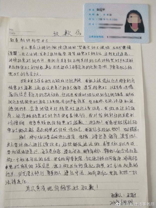 杨紫名誉权纠纷案胜诉 工作室将把所获赔款全部进行公益捐赠