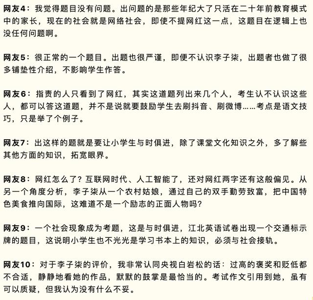 李子柒被写入小学语文考卷 家长却闹翻 怎么回事?