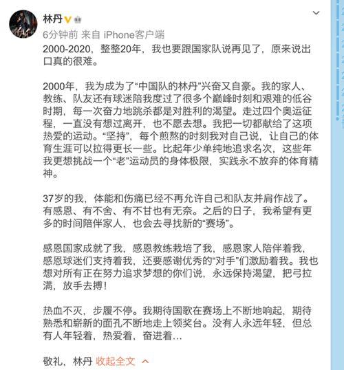 37岁中国羽毛球名将林丹宣布退役