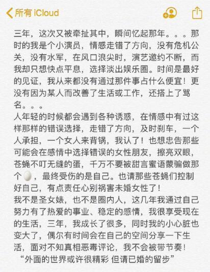 林丹出轨女主赵雅淇发文:一个女人来背锅 我认了
