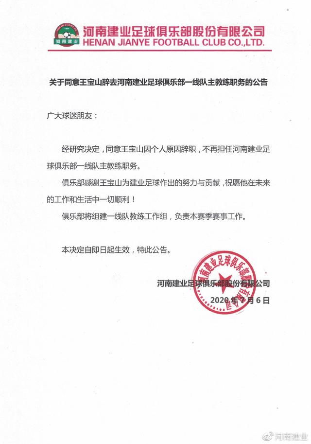 河南建业主帅王宝山辞职 因个人原因辞职