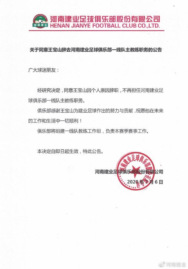 王宝山辞职 谁来接手主教练成未知?