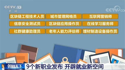 三部门联合发布9个新职业