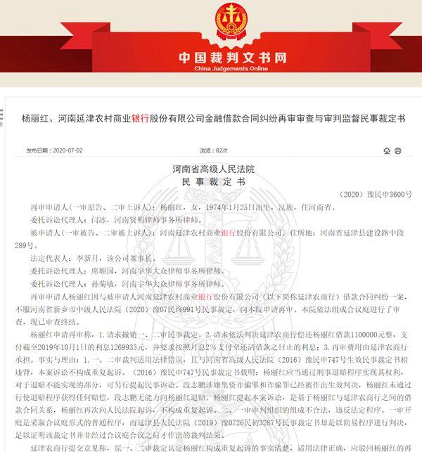 河南延津农商行职工诈骗百万获刑 受害者向银行追偿
