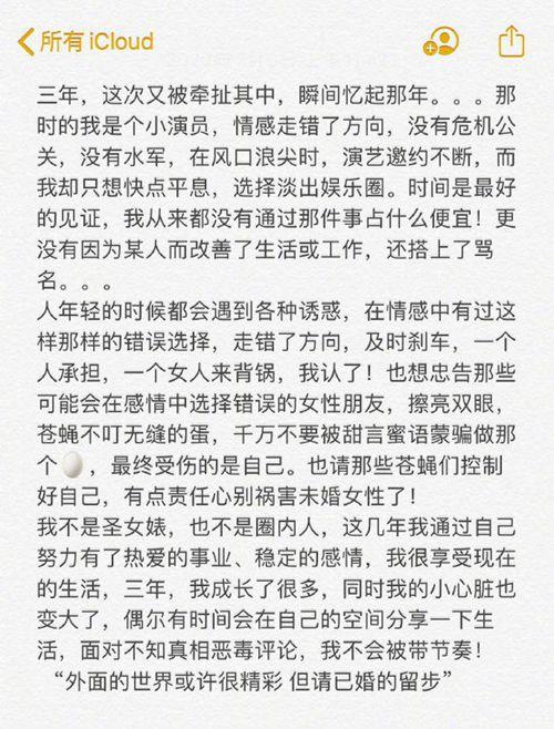 林丹出轨女主发文 赵雅淇说了什么