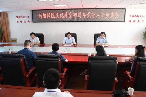 南阳师范学院召开庆祝建党99周年党外人士座谈会