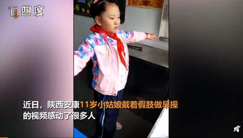 11岁女孩戴假肢做早操 坚强乐观感动无数人