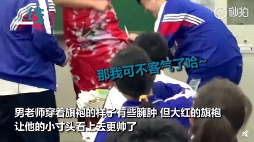 男老师穿旗袍祝高三学生旗开得胜!网友纷纷点赞