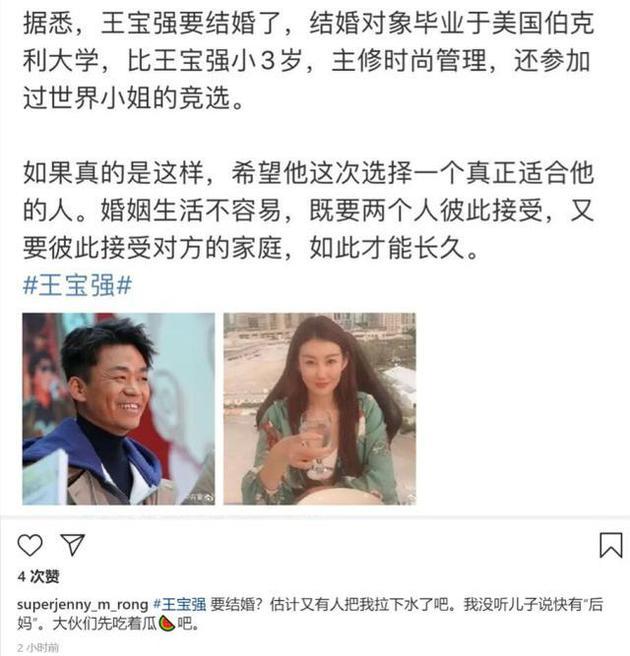 王宝强和女友冯清同框现身 马蓉又发声说了什么?