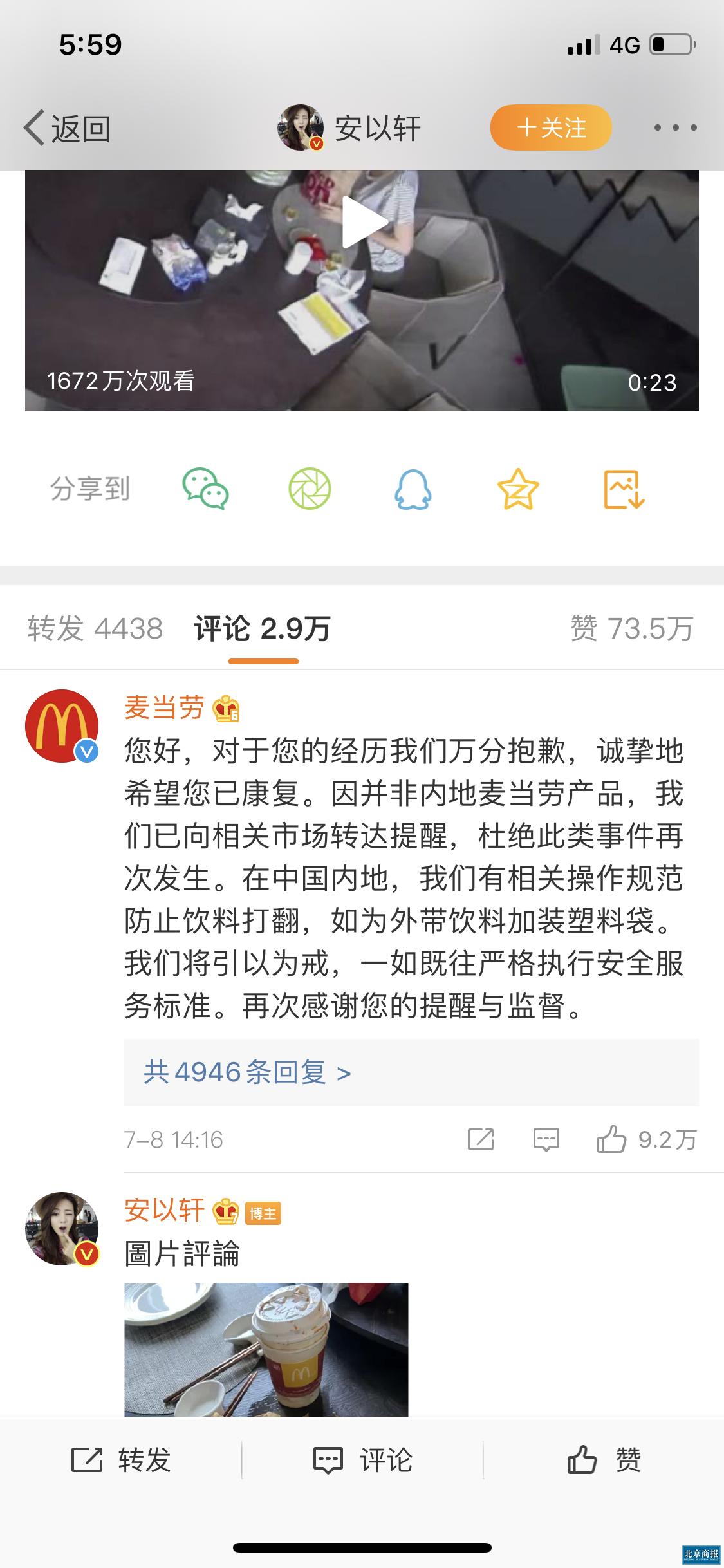 安以轩点麦当劳外卖被烫伤 麦当劳中国回应:杜绝此类事件再次发生