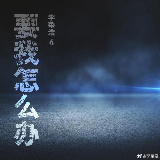 李荣浩新歌歌词九个字 是哪九个字?