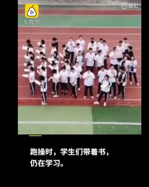衡水中学考生早上6点正常跑操:一起跑向胜利辉煌!