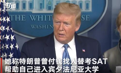 """特朗普侄女爆料:特朗普高考花钱找""""枪手""""作弊"""